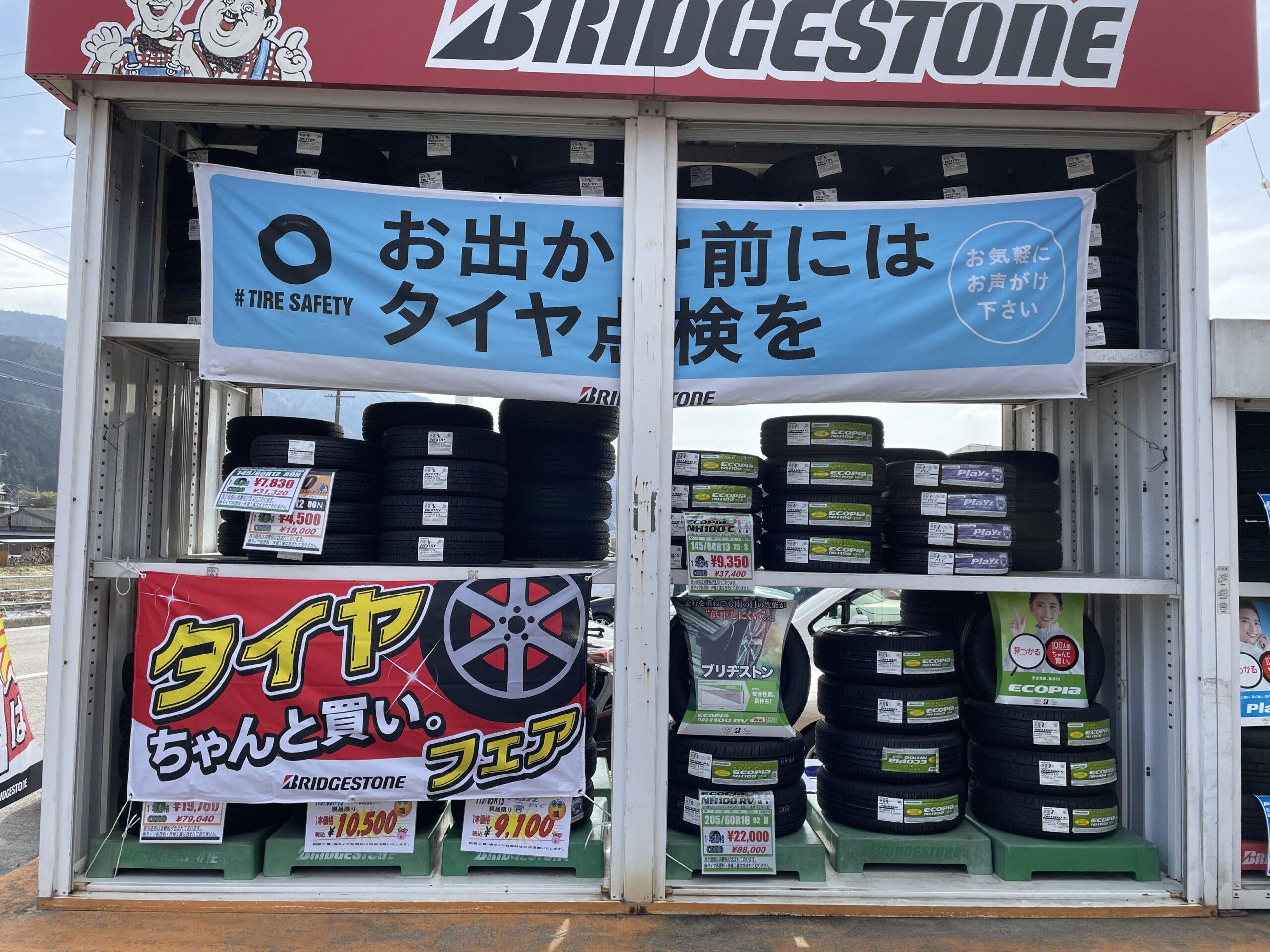 売り出し最終日!激安販売中!!